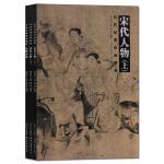 历代经典绘画解析 宋代人物上下册 宋代小品 3册套装中国宋代肖像画绘画评论 正版