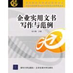 CBS-企业实用文书写作与范例(现代经济与管理类规划教材) 北京交通大学出版社 9787512105454