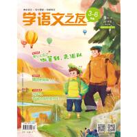 学语文之友杂志 小学语文3~6年级 2019年9月刊 真实语文 活力课堂 创新观念