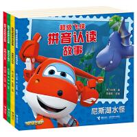 飞侠拼音认读故事全4册 拼音注音彩图版 3-4-5-6-7岁儿童图画故事书 儿童拼音故事书籍 幼儿园拼音识字