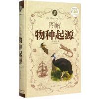 图解物种起源 (英)达尔文,文舒译 中国华侨出版社 9787511353702