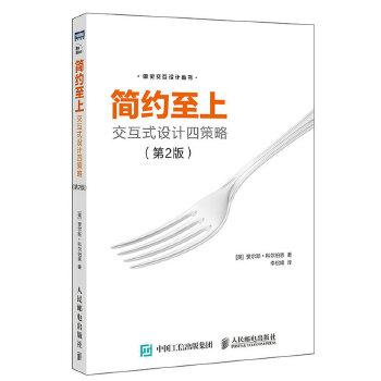 简约至上:交互式设计四策略(第2版)10w+的累积销量,内容全线更新,设计策略层面更深入的探讨,交互设计全面升级,交互设计和产品设计入门书