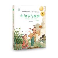 朝华童文馆:中国节日故事 彩绘注音版 领诵版 扫码听有声读物