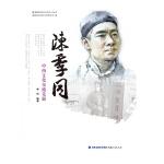 陈季同――中西文化交流先驱