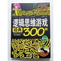 正版 逻辑思维游戏经典300例 第3版 中国法制出版社
