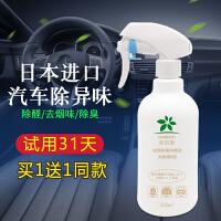 日本进口汽车空气净化除臭除味去异味车内清新剂新车用除甲醛喷雾 除异味甲醇