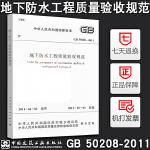 正版国标 GB50208-2011 地下防水工程质量验收规范
