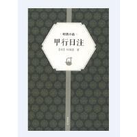 【新�A正版】甲行日注 �~�B袁 岳麓��社 9787553804095