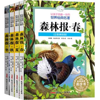 让孩子受益一生的世界经典名著:森林报(春、夏、秋、冬全4册)(注音美绘版)
