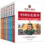 写给儿童的中国历史故事全套8册青少年儿童读物小学生三四五六年级课外阅读畅销书籍7-8-9-10-12岁少儿图书