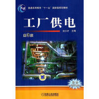 工厂供电 刘介才 9787111463351 机械工业出版社教材系列