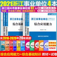中公教育2020浙江省事业单位考试:综合基础知识+综合应用能力(教材+历年真题)4本套
