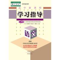 01191222(19秋)高中语文学习指导 (人教版)中国古代诗歌散文欣赏 选修