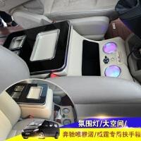 奔驰vito2017新款威霆viano唯雅诺汽车专用中央扶手箱手扶箱改装 奔驰