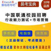 2018年中国联通校园招聘考试(行政能力测试+市场营销)易考宝典题库章节练习模拟试卷非教材