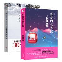 恋爱的贡多拉+风雪追击 东野圭吾套装2册
