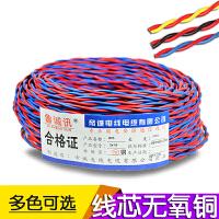 【支持礼品卡】电线花线电线软线纯铜家用电缆线消防线RVS对绞线铜芯线 m8s