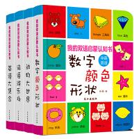 我的双语启蒙认知书4册 中英双语精装版幼儿认知小百科 婴幼儿卡片颜色形状看图识物 0-3-6岁儿童翻翻看撕不烂早教书