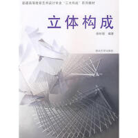 【旧书二手书8成新】 立体构成 徐时程 清华大学出版社