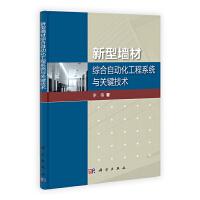 新型墙材综合自动化工程系统与关键技术
