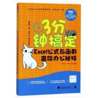Excel+PPT实战技巧全能案头宝典(全2册)