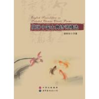 英译中国古典诗词精选 谢艳明 9787519208523 世界图书出版公司