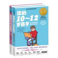 你的N岁孩子系列10-14岁 套装2册 阶梯教养圣经 如何培养教育孩子 3-6-12岁幼儿童家庭教育 好妈妈好爸妈家教
