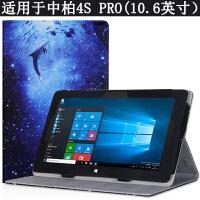 中柏 ezpad4s pro保护套Ezpad4sE时尚/升级版皮套10.6寸平板电脑