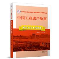 【现货直发】《南京长江大桥故事》 杨洪建,王伟 南京出版社 9787553326580