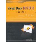 (教材)Visual Basic程序设计(第二版)