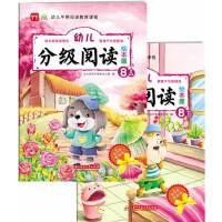 幼儿分级阅读绘本屋8