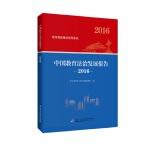 中国教育法治发展报告(2016)