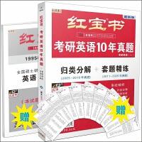 红宝书・2021考研英语10年真题(归类分解+套题精练)(1990~2020年共31年真题)(套装共12册)