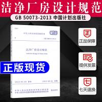 正版现货 GB 50073-2013 洁净厂房设计规范 实施日期2013年9月1日 2020年注册暖通考试标准规范 中国
