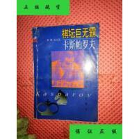 【二手旧书9成新】棋坛巨无霸卡斯帕罗夫 /林峰 朱卫庆 上海文化出版社