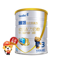 爱尔兰进口雅培奶粉铂优恩美力3段婴幼儿奶粉1-3岁900g三段罐装