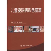 【二手旧书9成新】 儿童皮肤病彩色图谱 马琳 9787117099950