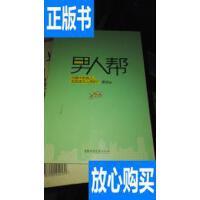 [二手旧书9成新]男人帮 签名本 /唐浚著 湖南文艺出版社