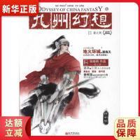 九州幻想-夜之岚 潘海天 9787510423512 新世界出版社 新华书店 品质保障