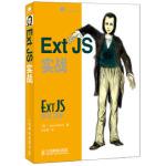 【新书店正版】Ext JS实战 [美] Jesus Garcia,石头狗 人民邮电出版社 9787115294463