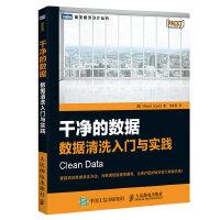 干净的数据 数据清洗入门与实践