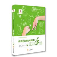 体育和律动常用词通用手语
