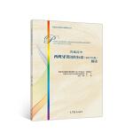 普通高中西班牙语课程标准(2017年版)解读