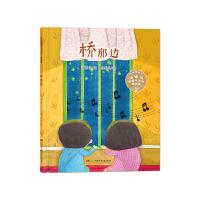 汤素兰图画书系列・精装版:桥那边