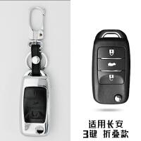 汽车改装长安CS75 CS35 CS15金属钥匙包套逸动欧尚悦翔V7保护壳扣