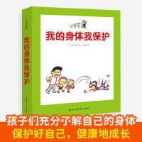 小贝壳绘本馆 我的身体我保护系列 牙细菌大冒险+我会保护眼睛+食物的神奇旅行(全三册)3-4-5-6岁儿童阅读保护身体