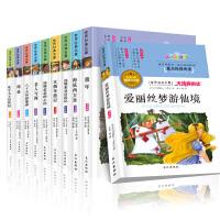 小学生课外书10册木偶奇遇记正版海底两万里 爱丽丝梦游仙境三年级课外阅读书名著儿童文学图书10-15