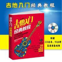 正版吉他入门经典教程(炫彩色图解版)(附光盘);吉他入门自学教程