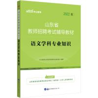 中公教育2021山东省教师招聘考试教材:语文学科专业知识(全新升级)