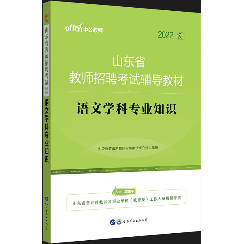 中公教育2020山东省教师招聘考试:语文学科专业知识(全新升级)